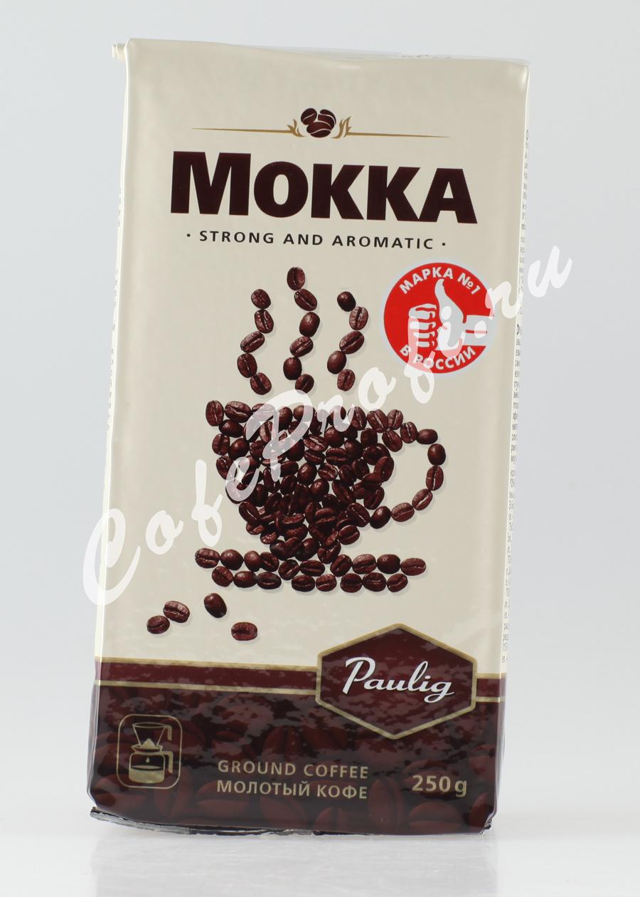 Кофе Paulig (Паулиг) Mokka молотый 250 г