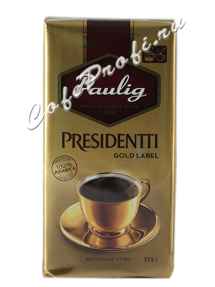 Кофе Paulig (Паулиг) Presidentti Gold Label молотый 275 г
